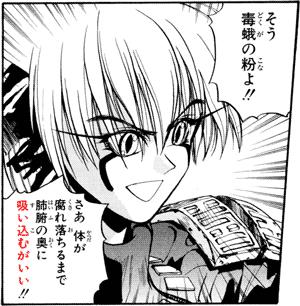 そう 毒蛾の粉よ!! さあ 体が腐れ落ちるまで配布の奥に吸い込むがいい!! quote from manga Houshin Engi 封神演義 (Chapter 4)