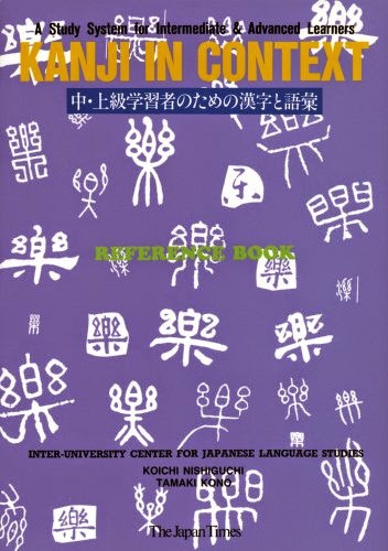 Kanji in Context Reference Book Learning Kanji