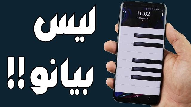 شاهد كيف تقوم بقفل هاتفك بواسطة هذا البيانو العجيب # مليون نجمة