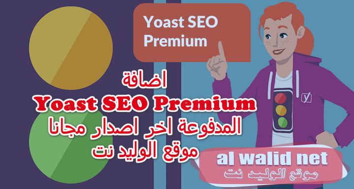 اضافة Yoast SEO Premium المدفوعة اخر اصدار مجانا - الوليد نت