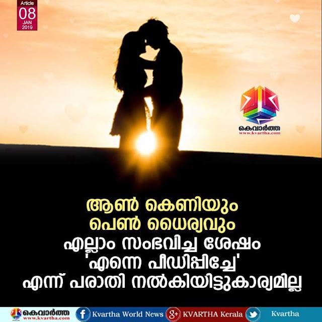 Kookanam-Rahman, Article, Molestation, Girl, Student, Love, Cheating after love