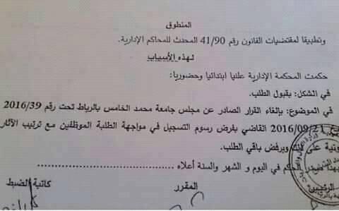 حكم قضائي يعفي الموظفين من أداء رسوم متابعة دراستهم الجامعية