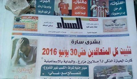 بالقانون الجديد بشرى للمؤقتين تثبيت الحكومة رسمياً جميع المتعاقدين فى الدولة حتى 30 / 6 / 2016