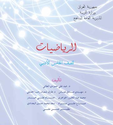 كتاب الرياضيات للصف الخامس الأدبي المنهج الجديد 2017- 2018