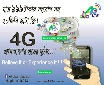 ollo-LTE-4G-in-Jessore-Bangladesh-price-999tk-usim-card-coverage-areas