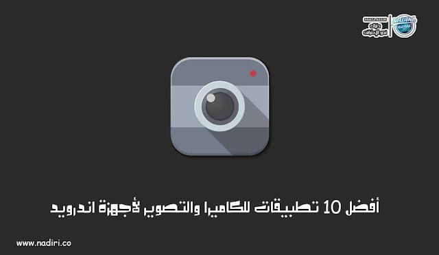 أفضل 10 تطبيقات للكاميرا والتصوير لأجهزة اندرويد