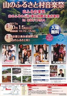 http://www.yamafuru.com/file/2017ongakusai.pdf