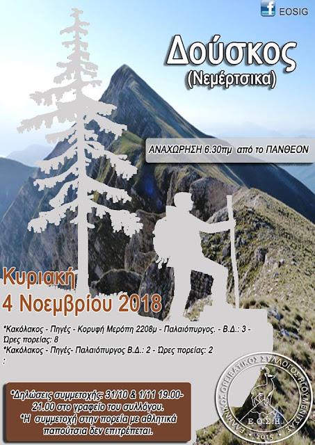 Στο Δούσκο (Νεμέρτσικα) την Κυριακή ο Ορειβατικός Σύλλογος Ηγουμενίτσας