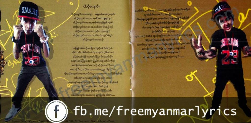 Lyric me & u lyrics : Snare - Ba Gyi Phyoe Nae U Nay Win