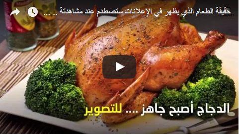 حقيقة الطعام الذي يظهر في الإعلانات ستصطدم عند مشاهدتة .. لازم تشوفوا الفيديو!