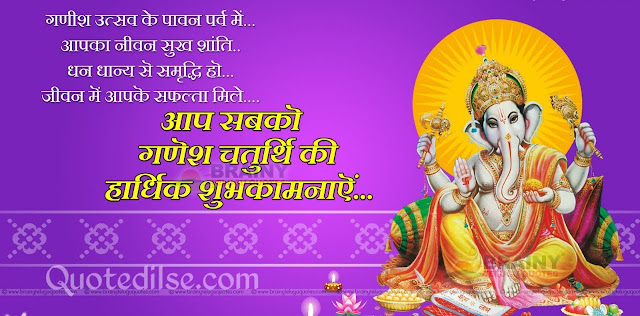 ganesha festival wishes