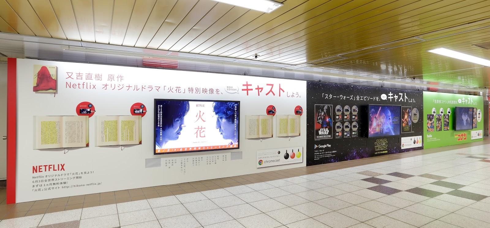 Google Japan Blog: 新宿駅メト...