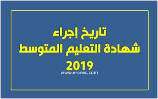تاريخ اجراء امتحان شهادة التعليم المتوسط جوان 2019