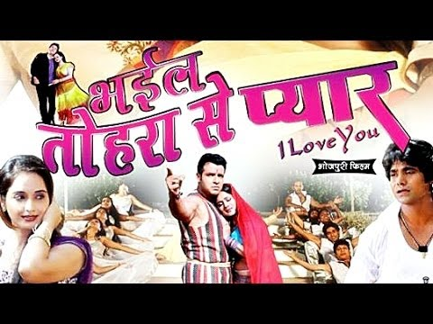 Bhojpuri Movie Bhail Tohra Se Pyar I Love you Trailer video youtube Feat Actor Vinay Anand, Gunjan Pant, Seema Singh first look poster, movie wallpaper