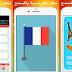 تعلم الفرنسية بالسمع بدون نت | تطبيق الاندرويد