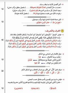 """7 - تمارين ملخصة لأهم قواعد اللغة العربية ."""".استعدادا لمناظرة السيزيام"""""""