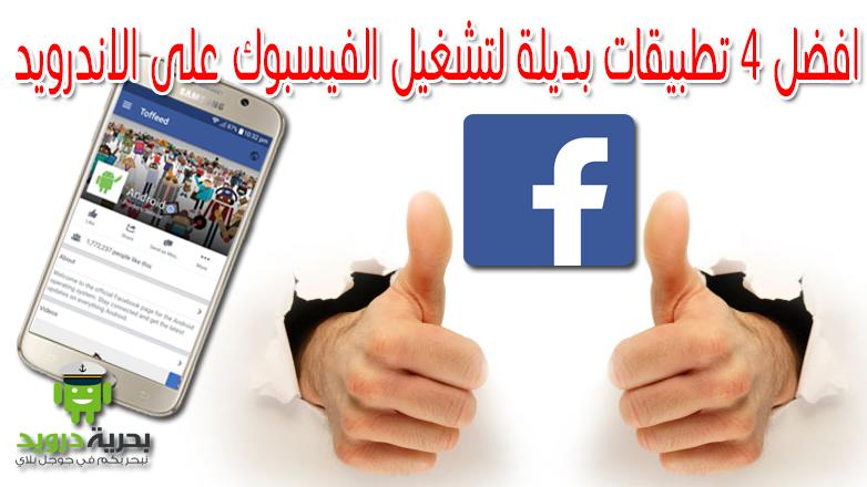 افضل 4 تطبيقات بديلة لتشغيل الفيسبوك على الاندرويد | بحرية درويد