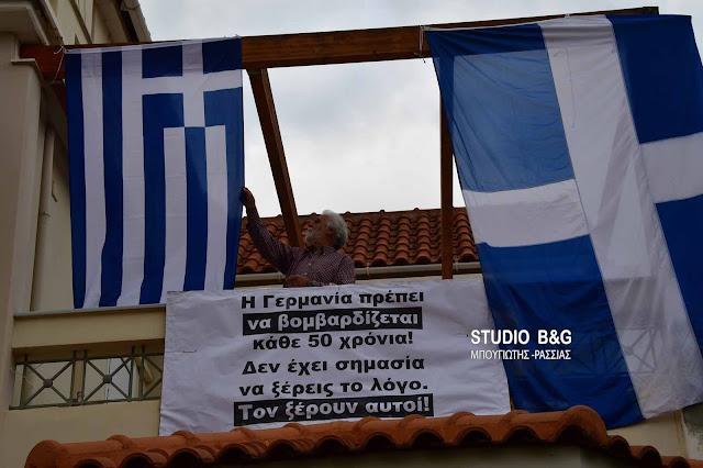 Κάτοικος από την Αργολίδα στέλνει μήνυμα στη Γερμανία με πανό και ελληνικές σημαίες (βίντεο)