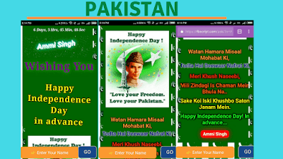happy-independence-viral-wishing-script-kaise-banaye