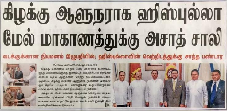 News paper in Sri Lanka : 05-01-2019