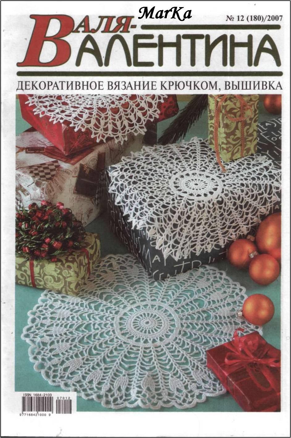 Butterflycreaciones fanaticadel tejido revista para el for Cosas decorativas para el hogar