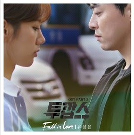 Download U Sung Eun - Fall In Love (OST Two Cops Part.2) Mp3
