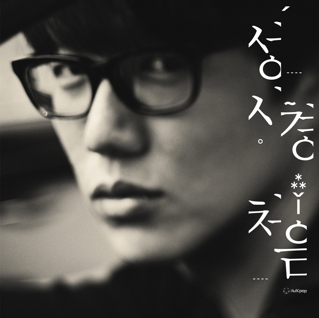 Sung Si Kyung – Vol.7 First Time (FLAC)