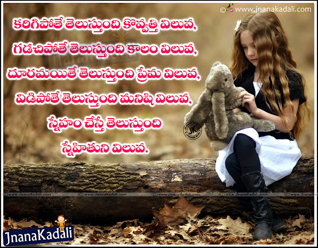 Here is a New Telugu Sneham Kavithalu,Awesome Telugu Friendship Quotes for Facebook,Best True Friendship Messages in Telugu Images,True Friendship Quotes in Telugu,Telugu Snehithula Kavithalu Images,Sneham Quotations in Telugu,awesome telugu Messages about Friendship.