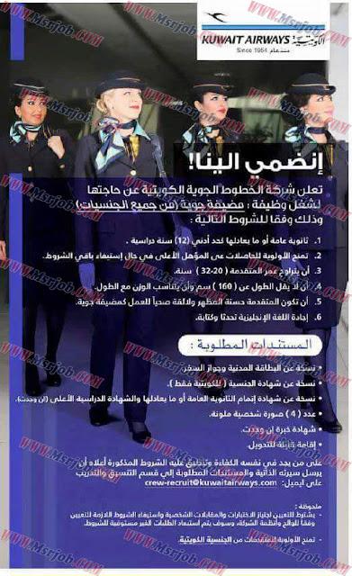 وظائف الخطوط الجوية الكويتية 2016