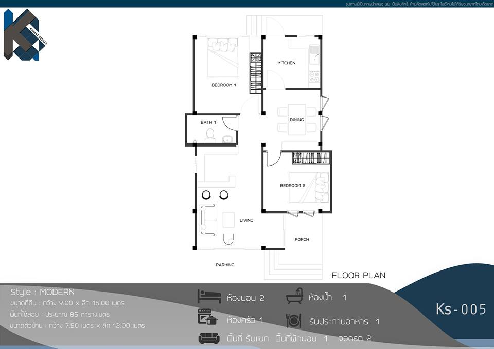 In this post, we are going to show you six small house plans from Kismet Designs. If you are thinking of living in a small house, this could be an ideal inspiration! Smaller homes can have so much appeal. For every homeowner, a small house is easier to clean and organize! Secondly, they can be that much more cozy, homely and warm. And with a little bit of innovation, they can be as multi-functional and as trendy as you like!  So if you are planning to settle in a small home here are five practical house plans to consider. Also, there's a two-story home on the list that is also beautiful and modern! Check out the following so you can see how attractive this concept of having a small house is!