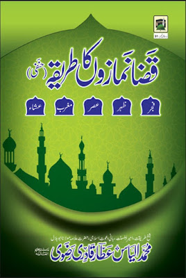 Download: Qaza Namazon ka Tariqa pdf in Urdu by Maulana Ilyas Attar Qadri