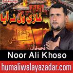 http://www.humaliwalayazadar.com/2016/10/noor-ali-khoso-nohay-2017.html