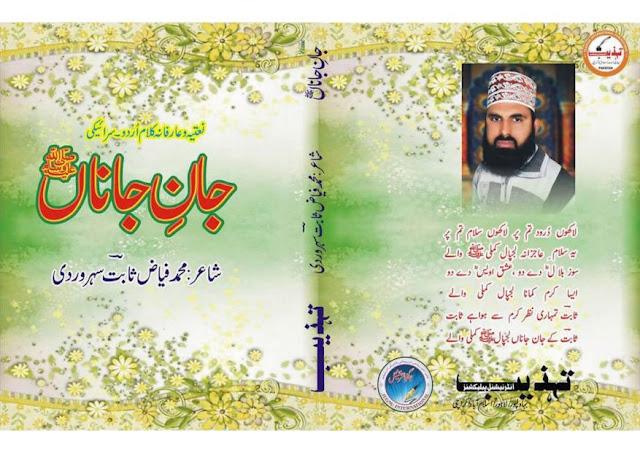 Jan E Jana Urdu PDF Poetry Naats Book Free Download