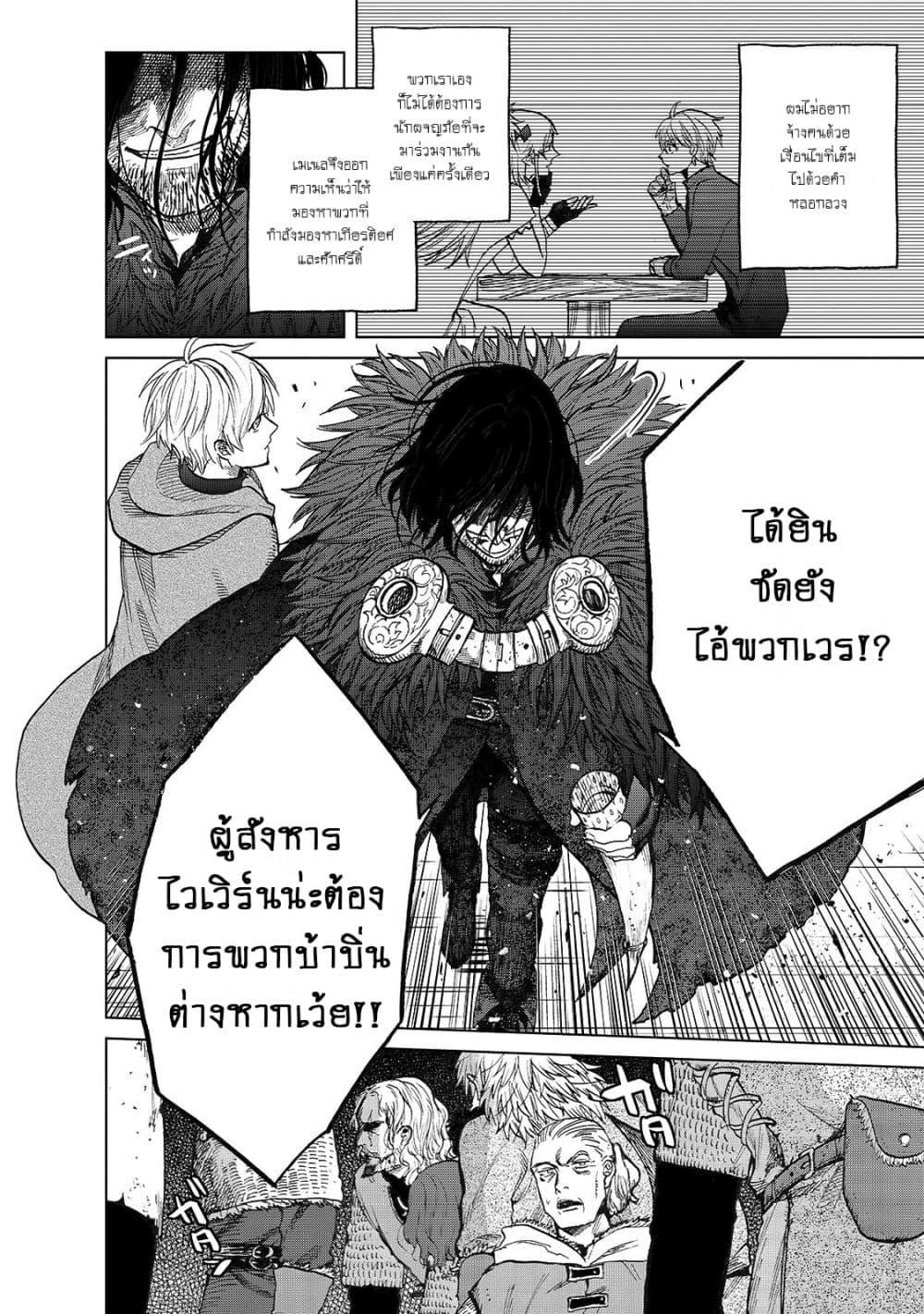 อ่านการ์ตูน Saihate no Paladin ตอนที่ 22 หน้าที่ 28