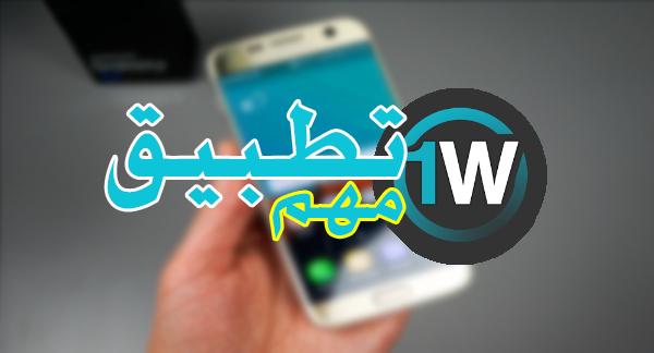 تطبيق مفيد من الضروري أن يكون في هاتفك !!