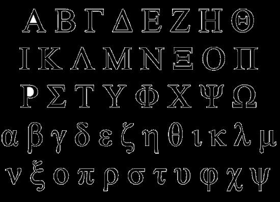 Resultado de imagen de Griego