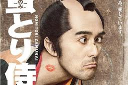 Flea-picking Samurai / Nomitori Samurai / のみとり侍 (2018) - Japanese Movie