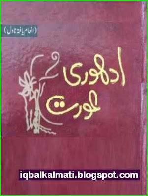 Adhoori Aurat by Munazza Saleem