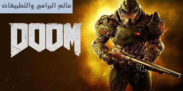 تحميل لعبة الموت دوم doom للكمبيوتر مجانا برابط مباشر Doom