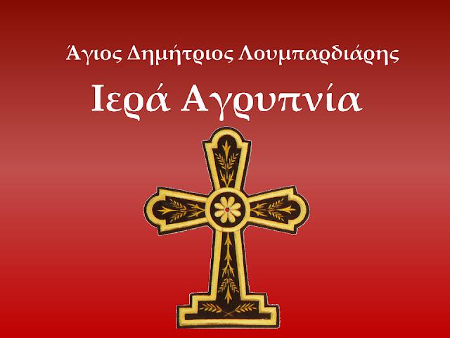 Ιερά Αγρυπνία στον Άγιο Δημήτριο Λουμπαρδιάρη