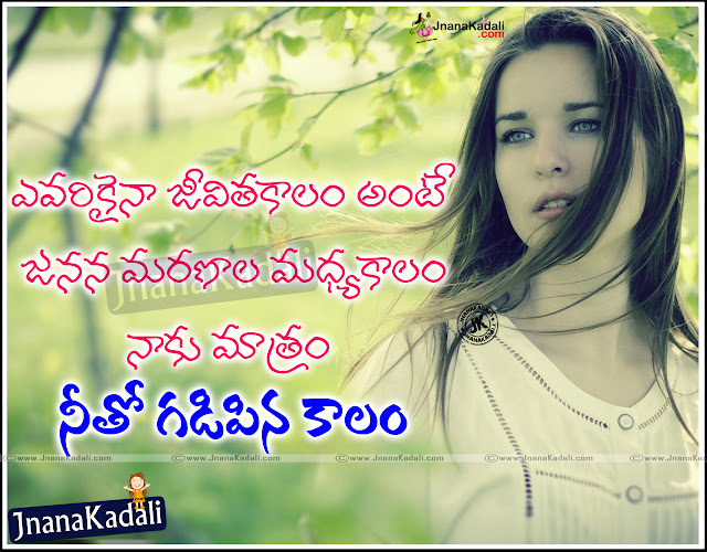 Here is Love Failure Sad Alone Quotes Images, Heart Breaking Love Quotes with HD Images, Nice Heart Touching Love Quotes in Telugu, Love Failure Quotes and Sad Love Quotes with Hd Images, Sad Love quotes about negligence, Love and negligence quotes in telugu, Sad Alone Love Quotes Images for Girl Friend, Love Quotes and Images for Lover, Love Failure Sad Alone Quotes Images for Boy friend, Best Love Failure Quotes images, Best Telugu love failure Quotes, Love Failure Quotes in Telugu, Telugu Latest Love Failure Quotations, Best Telugu Love Failure Images, Latest Telugu Love Failure Wallpapers, Best Telugu Love Failure Messages.