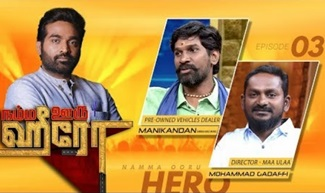 Vijay Sethupathi Tv Show | Episode 3