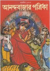 Sharadiya Anandabazar 1423 (2016) pdf