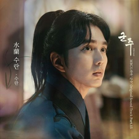 Lyric : Suran (수란) - Tape Grass (水蘭) (OST. Ruler: Master Of The Mask)