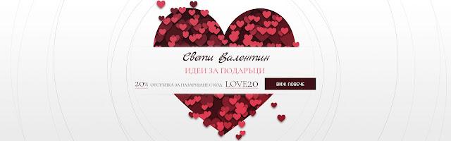 Свети Валентин  спорт депо