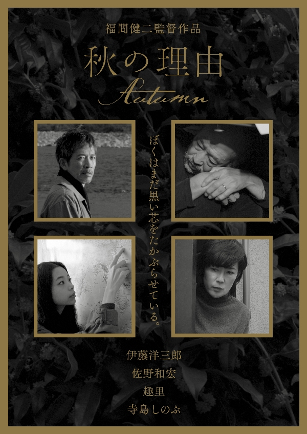 Sinopsis Fall's Reason / Aki no Riyuu / 秋の理由 (2016) - Film Jepang