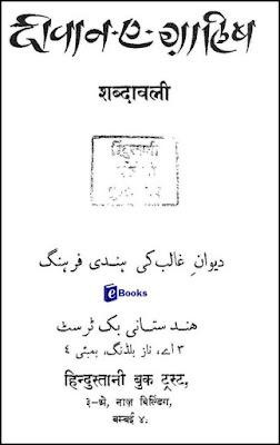 Deewan-e-ghalib Shabdawali / दीवान -ए-ग़ालिब शब्दावली in pdf ebook Download