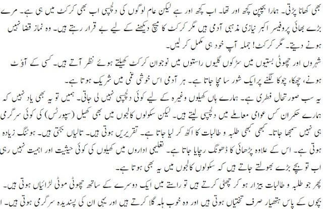 My Favourite Game Cricket Essay In Urdu 2
