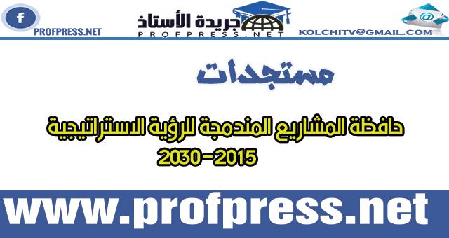 حافظة المشاريع المندمجة للرؤية الاستراتيجية 2015-2030