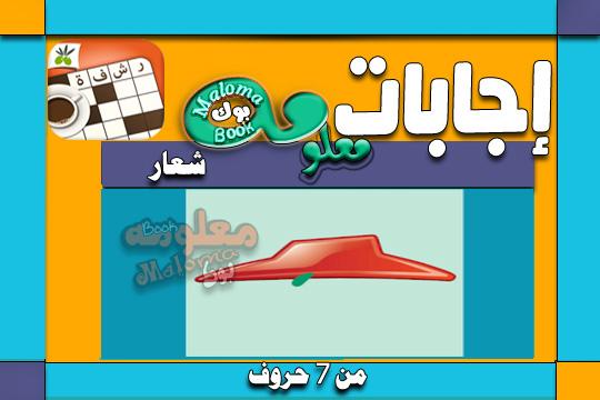 شعار قبعة حمراء من 7 حروف